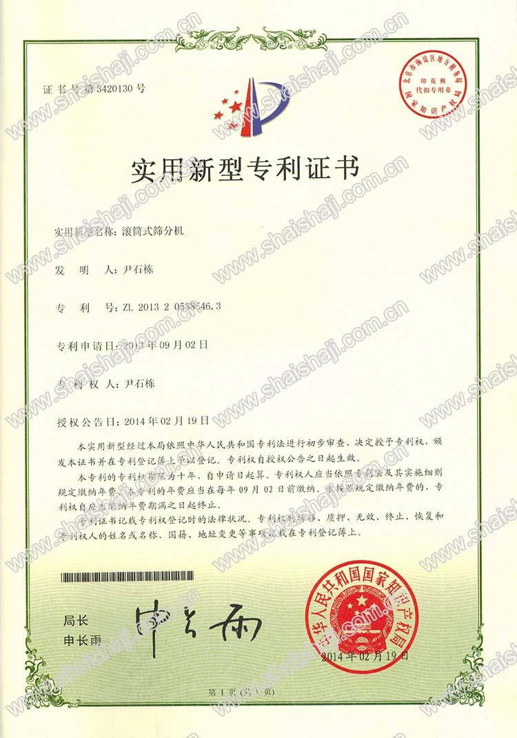 专利证书二