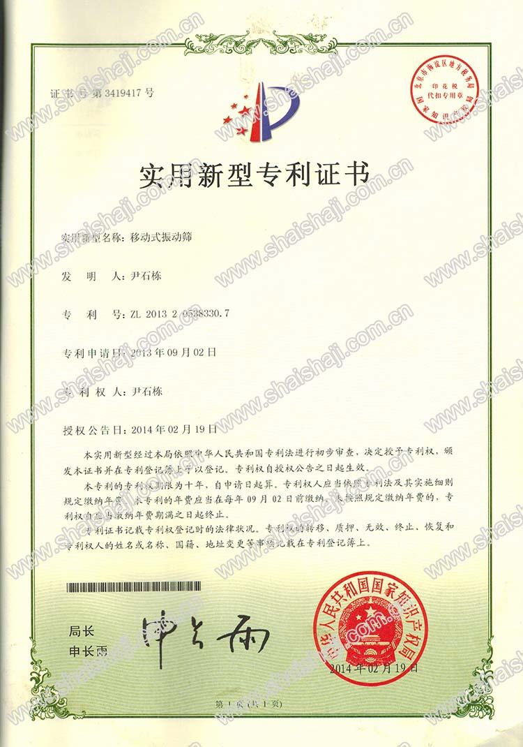 专利证书一